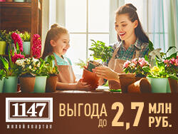 ЖК «1147». Акция! Квартиры бизнес-класса, от 9 млн рублей!